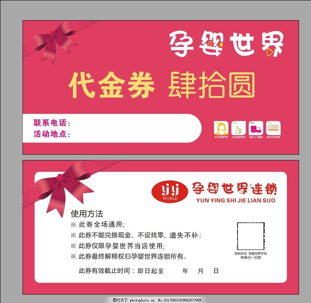 母婴店代金券 卡通 卡片 体验卡 名片 洗澡卡 名片卡片