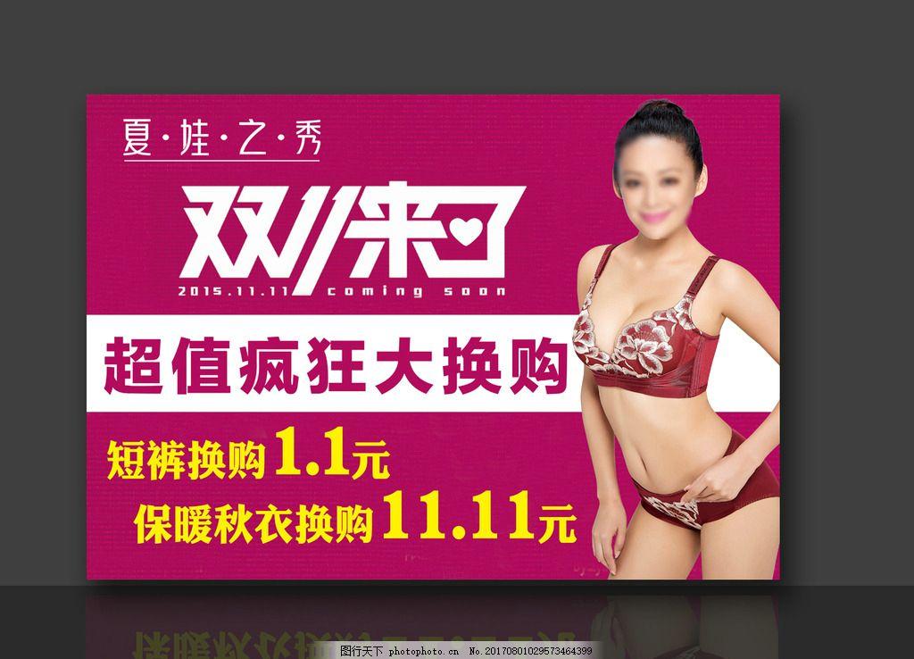 內衣店雙十一海報 11.11 夏娃之秀活動 文胸活動 燈箱片海報