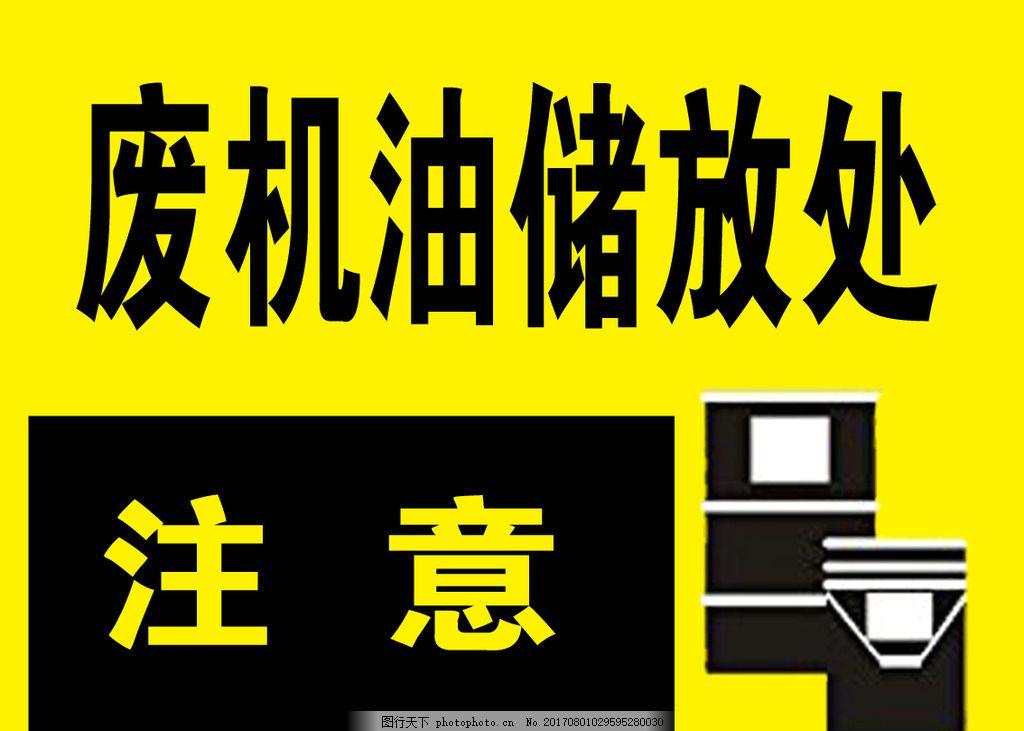 废机油储放处 标志牌 安全牌 警示牌图片