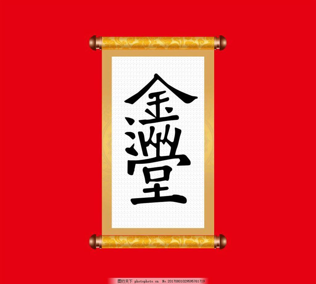金玉满堂 创意字 婚庆 庆典 创意字体 字体组合 设计 广告设计 广告设