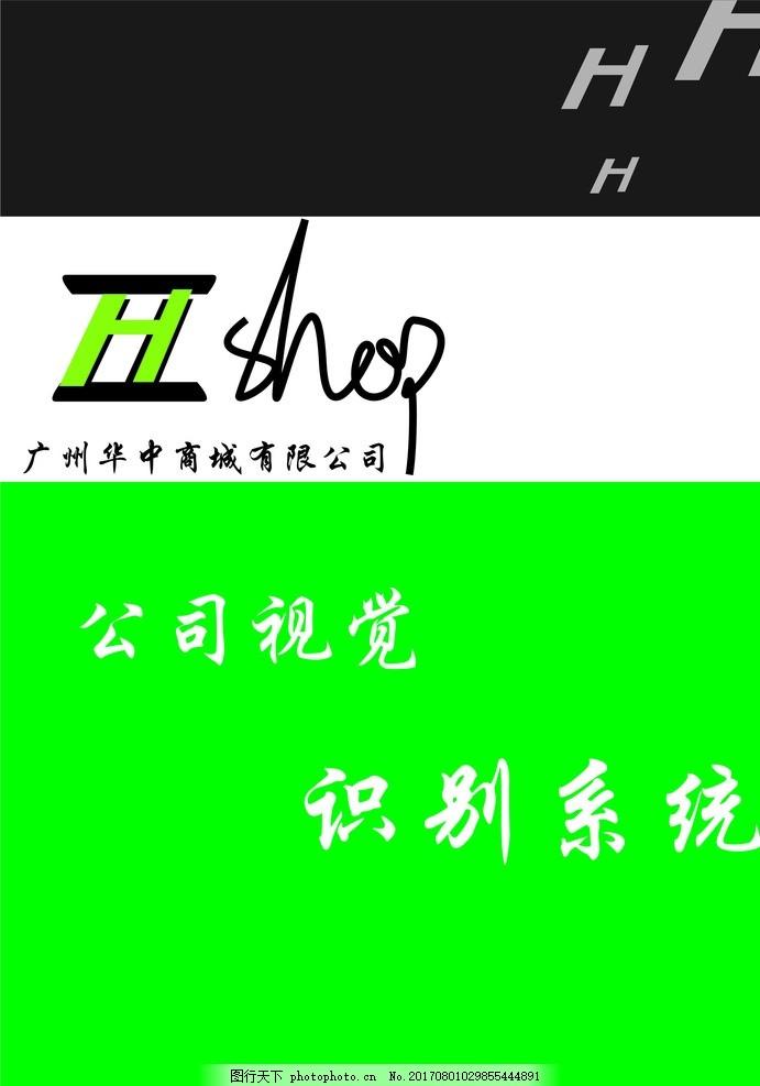 VI视觉设计 中华 商城