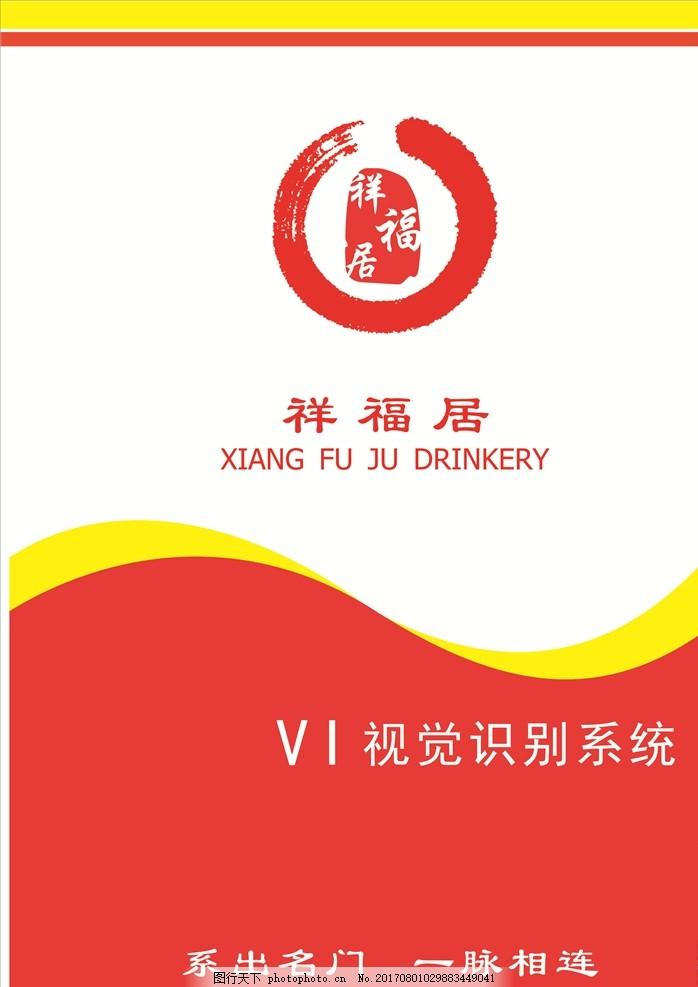 祥福居 视觉识别系统 酒店 红色 车体广告 导视牌