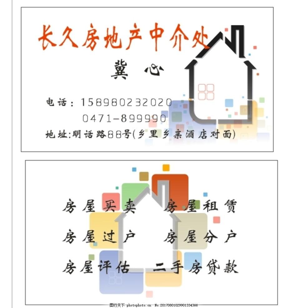 房屋中介名片 名片模板 二手房名片 房地产名片 房屋贷款名片