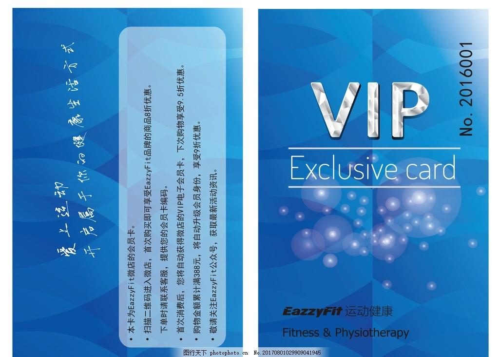 蓝色VIP 会员卡 卡片 美容会所 美容会员卡 美容养生馆 美容院
