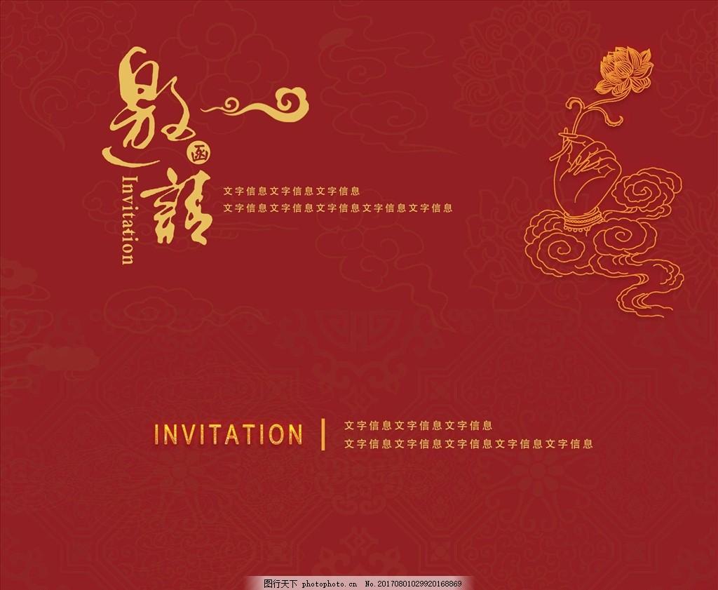 邀请函 贺卡 请柬请帖 电子邀请函 企业邀请函 年会 卡片 晚会晚宴