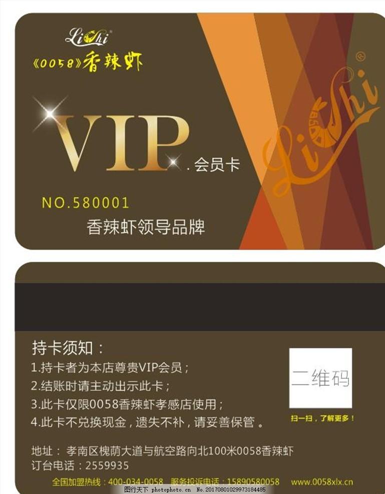 VIP会员卡 香辣虾 高端会员卡 名片