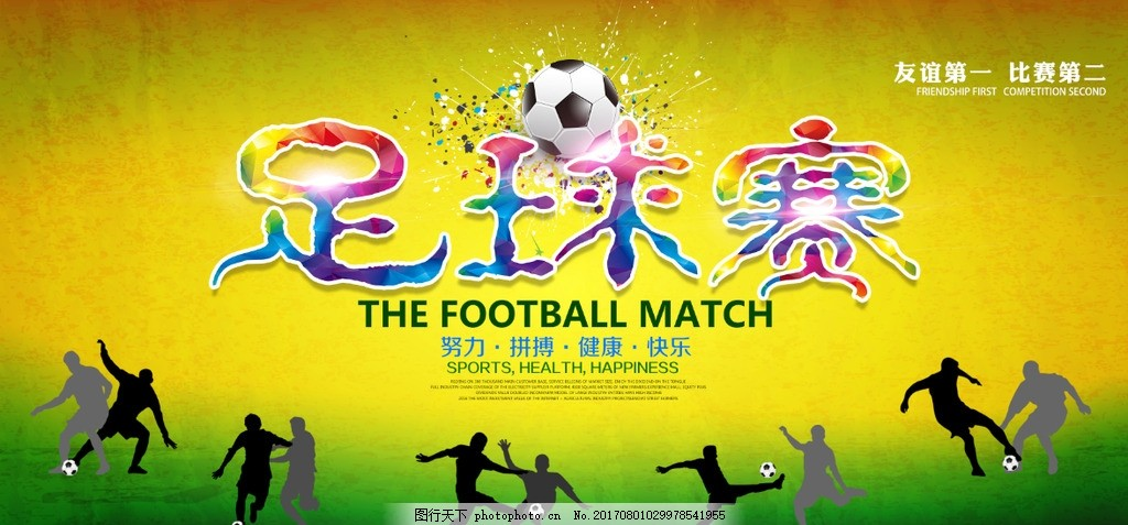足球赛 足球赛海报 足球海报 校园足球赛 大学足球赛 足球赛背景 世界