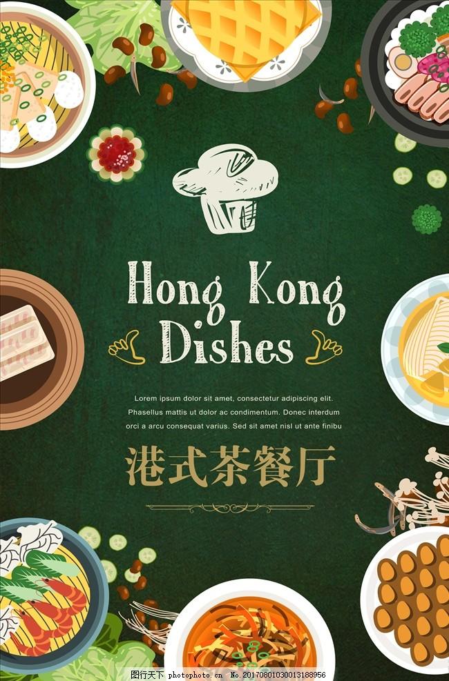 肠粉 甜点 海鲜 香港 厨师 蔬菜 蘑菇 大虾 烤肠 设计 广告设计 海报