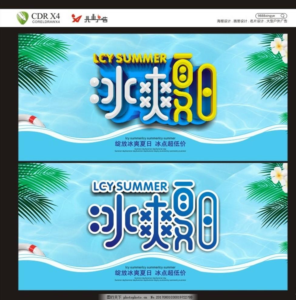 夏天 冰爽夏日 夏季促销 夏季促销海报 夏季促销广告 夏季促销吊旗
