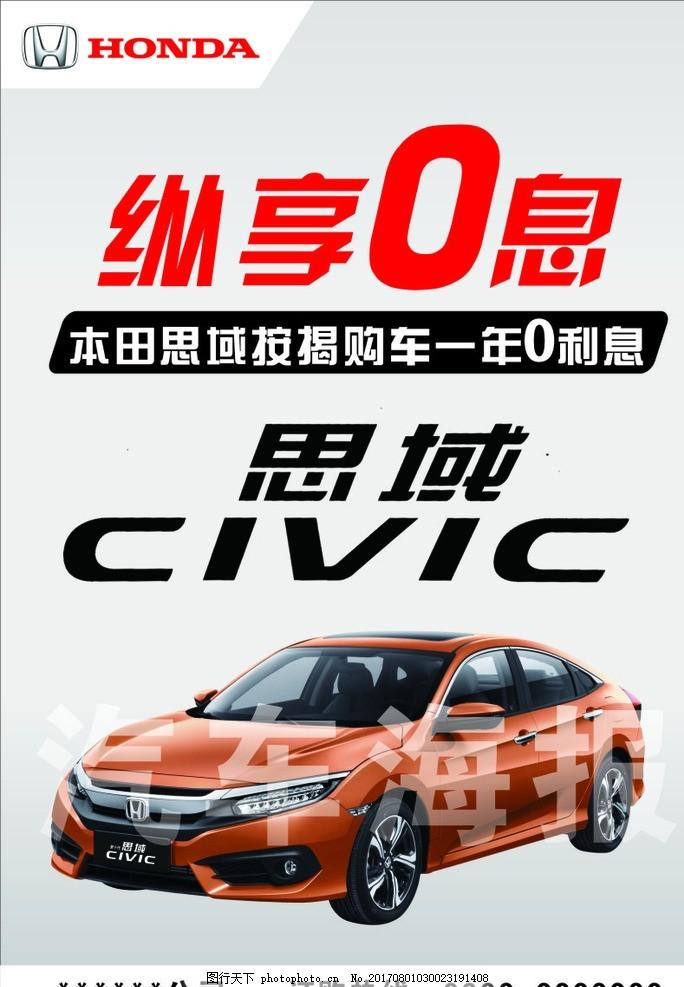 本田思域海报设计 汽车 超低息 汽车修理 洗车 汽修 汽车美容宣传