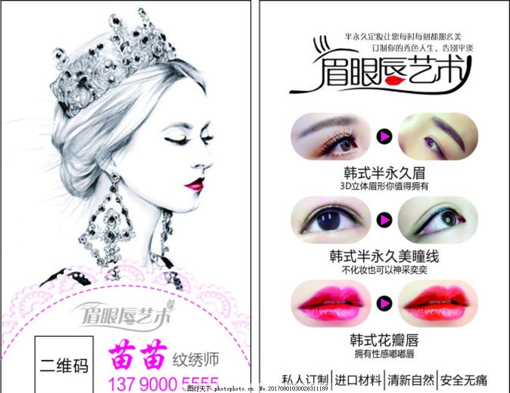 设计图库 广告设计 海报设计  名片 高档名片 纹绣 纹绣名片 纹绣师