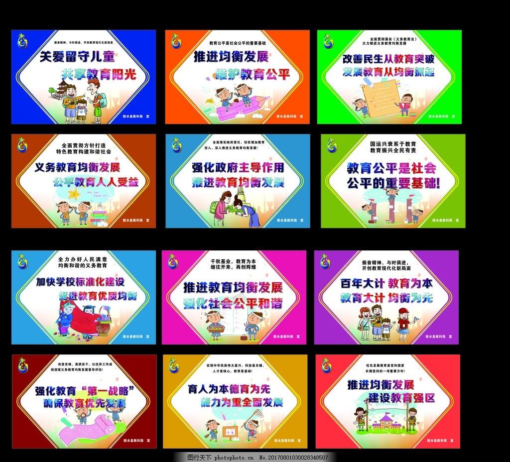均衡发展标语 围档设计 围档广告 教育标语 学校围档 海报 展板