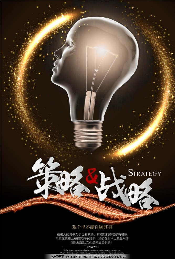 策略战略 企业文化 象棋 布局 决策 蓝天 云海 下棋 企业形象画册