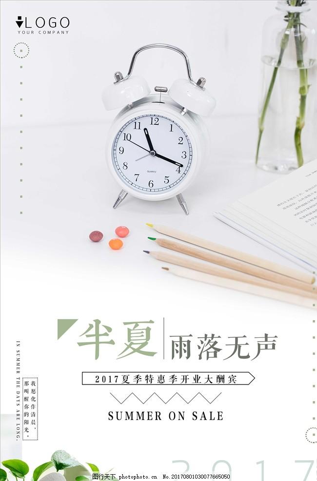 文艺清新开业大酬宾夏日特惠海报 国庆节 日系 团购 唯美 化妆品