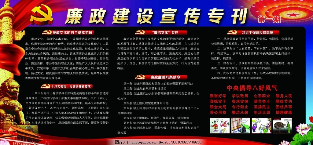 廉政建设 廉政 红色 黑板报 展板 设计 广告设计 展板模板 72dpi psd