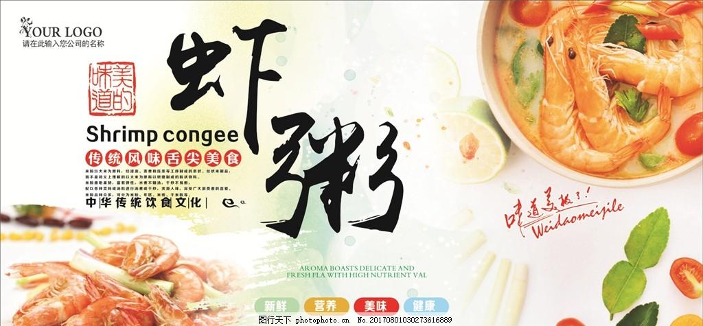 虾粥营养美食海报