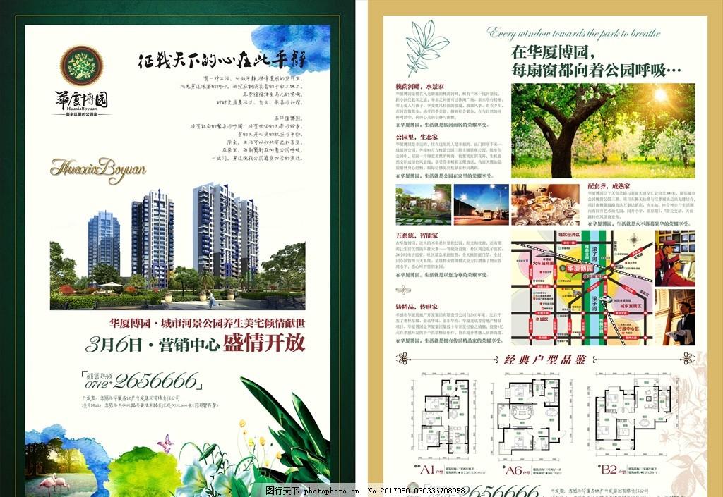 高铁 火车 城市 房地产广告豪 房地产名片 房地产标志 房地产海报 房