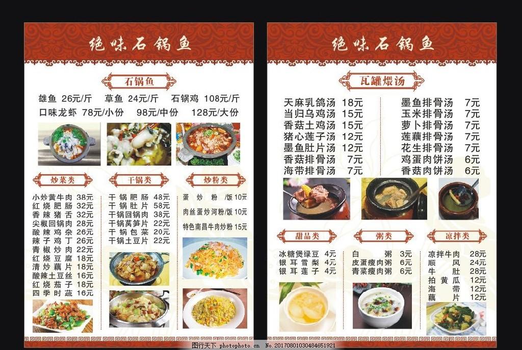石锅鱼餐牌 石锅鱼点餐牌 石锅鱼 点餐牌 菜牌 火锅 设计 广告设计