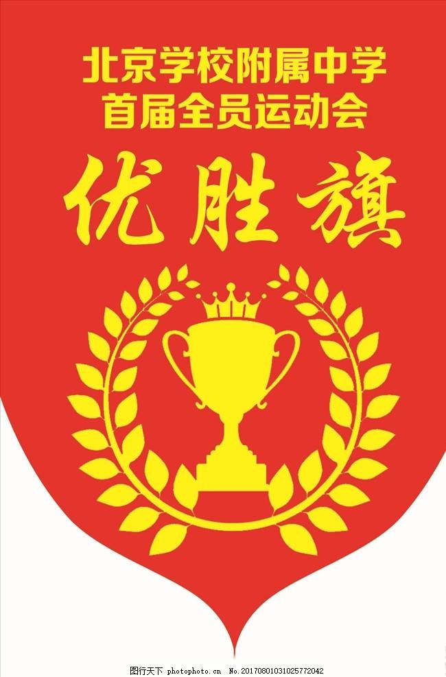 旗子 运动会 奖杯 奖状 优胜旗 设计 广告设计 其他 72dpi psd
