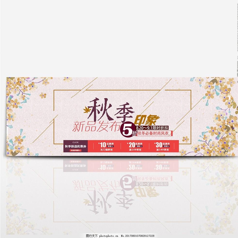 淘宝天猫秋季新品上市首页海报