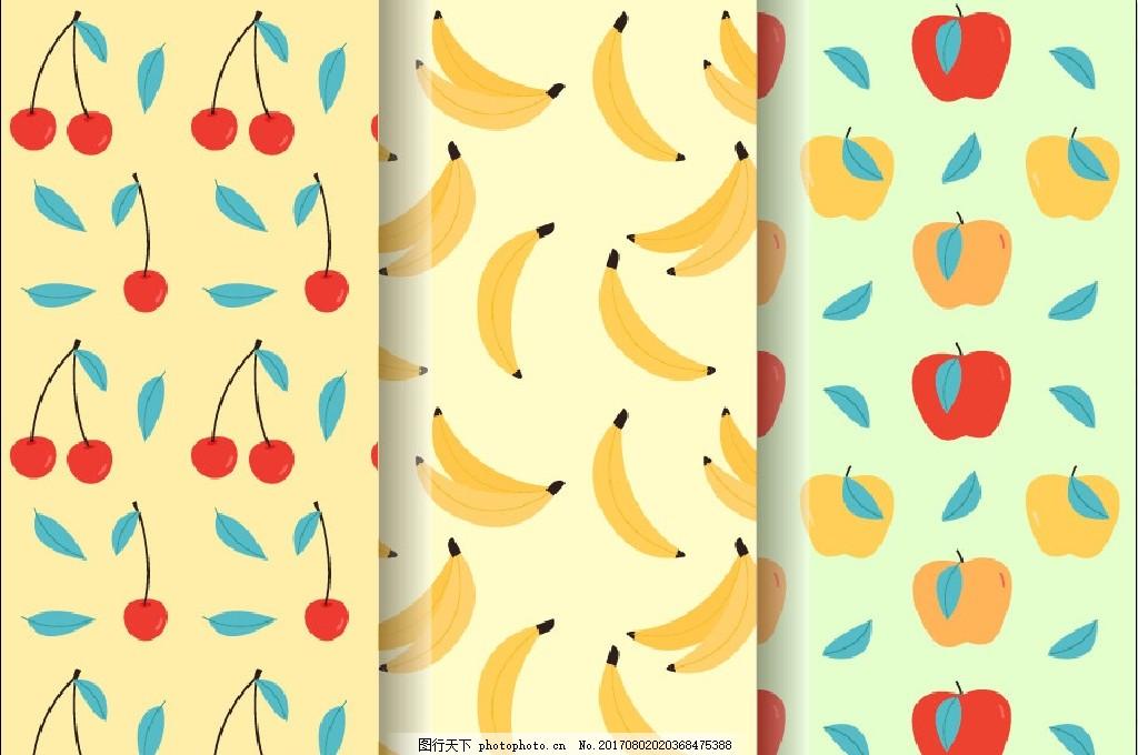 水果花纹 水果 食品 印花图案 印花 食品蔬菜水果 设计 底纹边框 花边