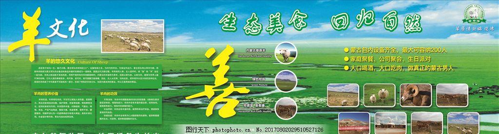 草原墙画 羊文化 生态美食 回归自然 草原特区 绿色牛羊 蒙古包