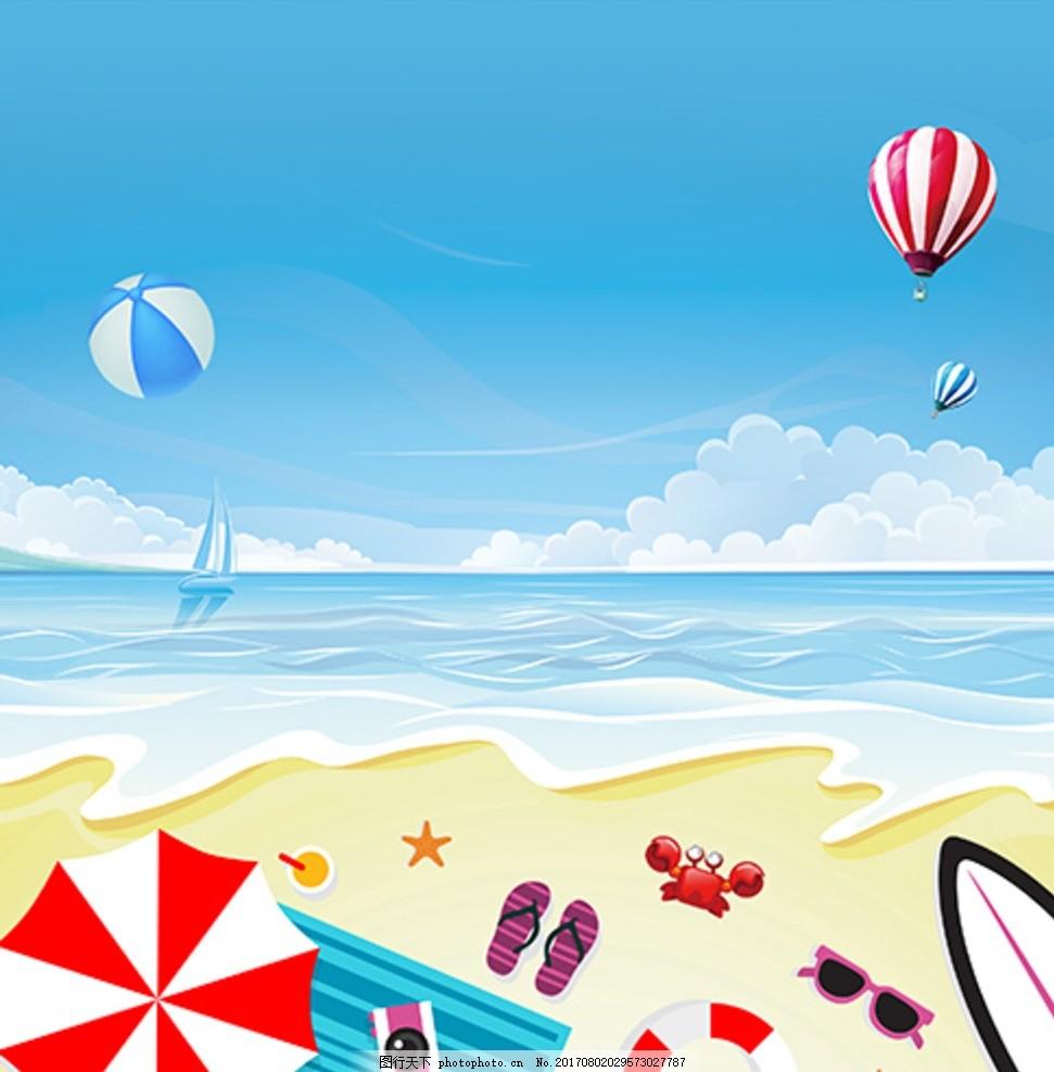 沙滩海洋素材 冲浪 休闲度假 海浪背景 海浪素材 螃蟹 设计 广告设计