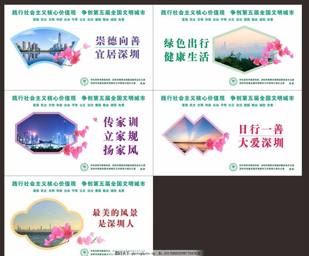 深圳之窗公益广告 公益围挡 环保 围挡画 文明之窗图片