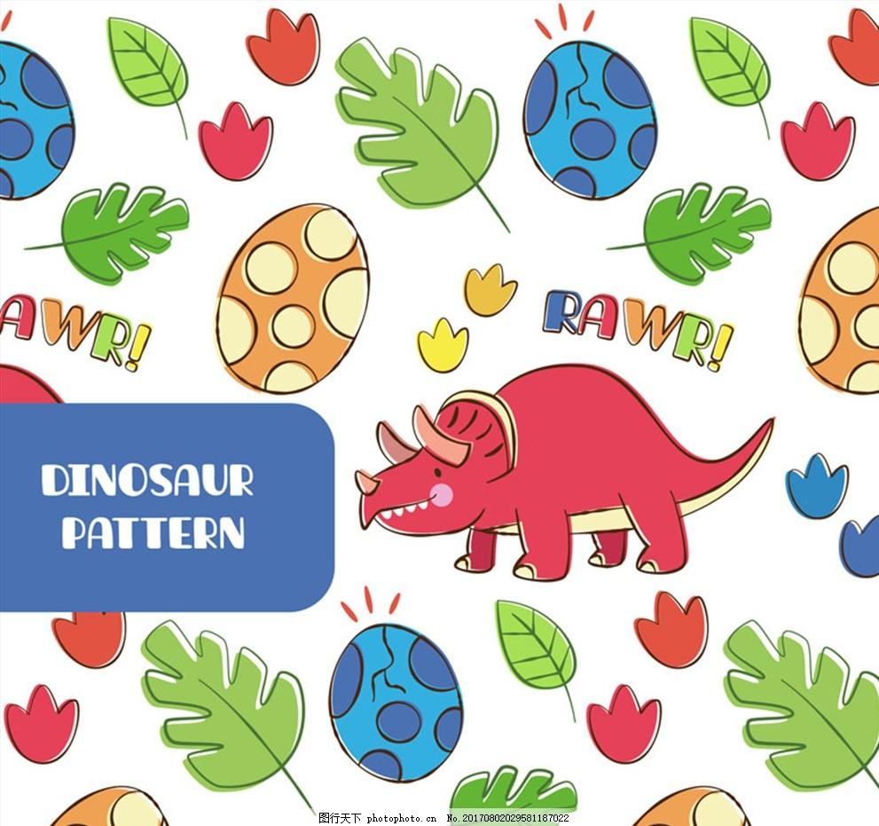 彩色三角龙和恐龙蛋无缝背景矢量 裂缝 树叶 脚印 动物 矢量图