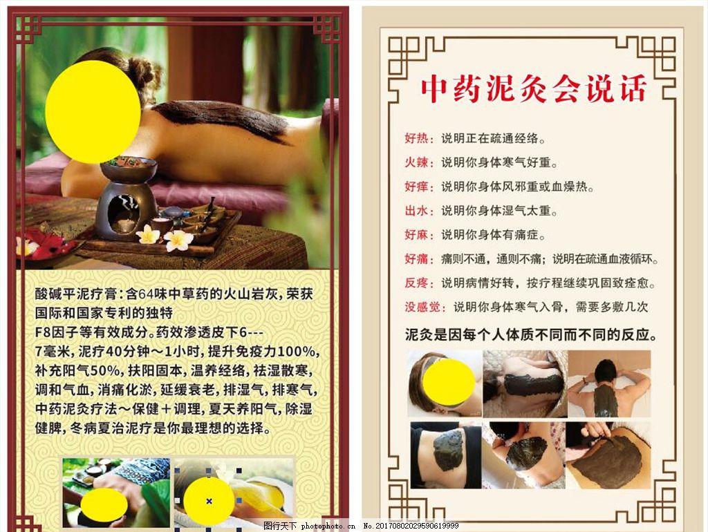 泥灸 中药 理疗 美容 海报 设计 广告设计 广告设计 cdr