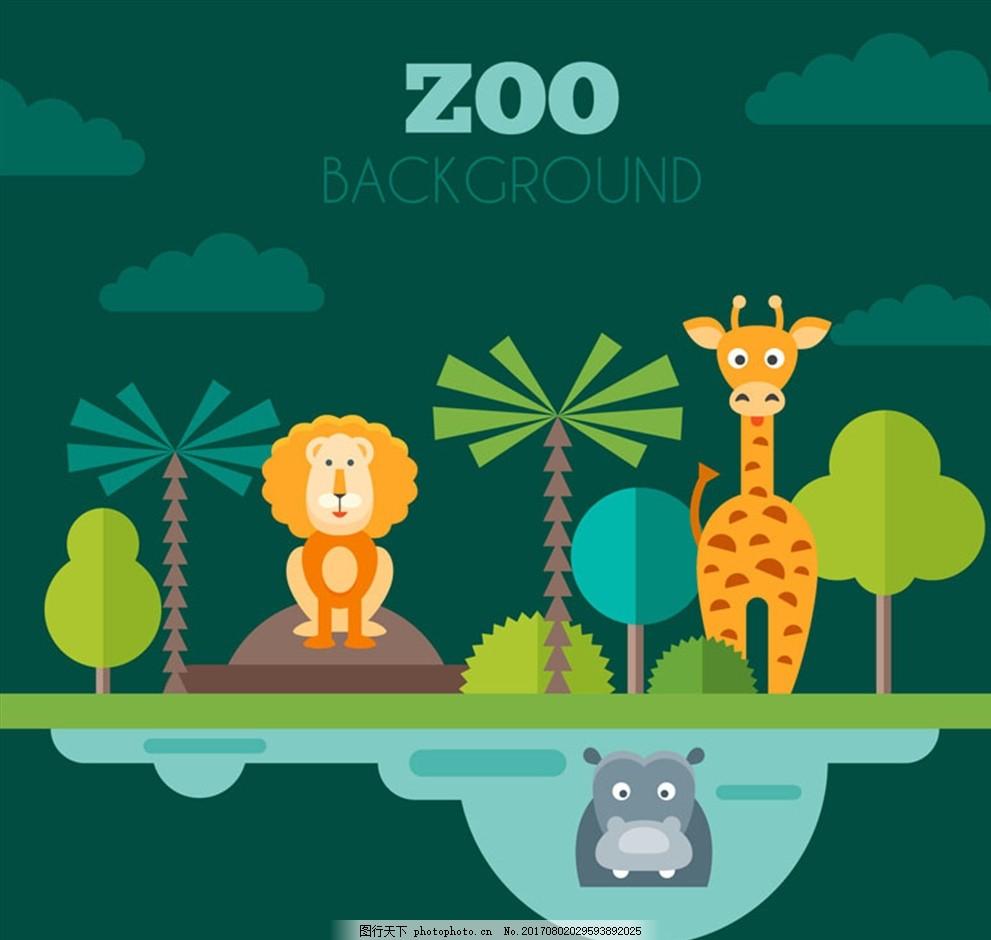 扁平化动物园动物 狮子 椰子树 长颈鹿 河马 池塘 矢量图