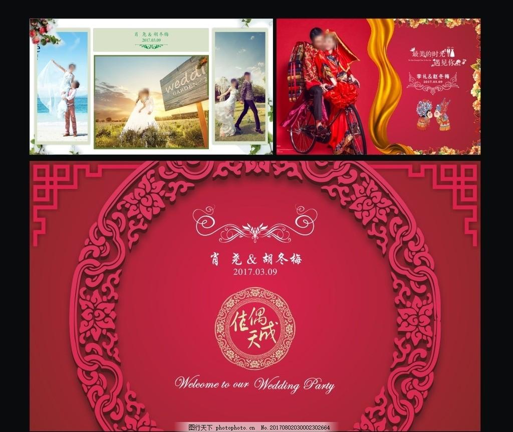 婚礼背景 婚礼设计 婚礼展示区 婚礼展板 欧式花纹 心形照片 红色背景