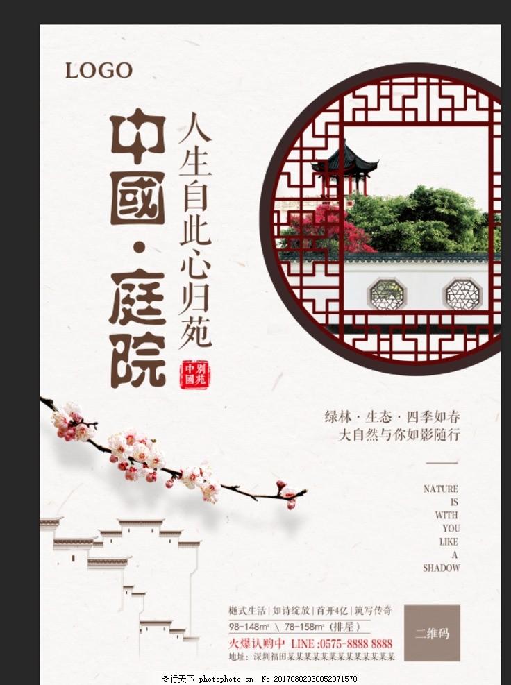 中国庭院,地产 广告 品质 中式 新中式 中国风 高端