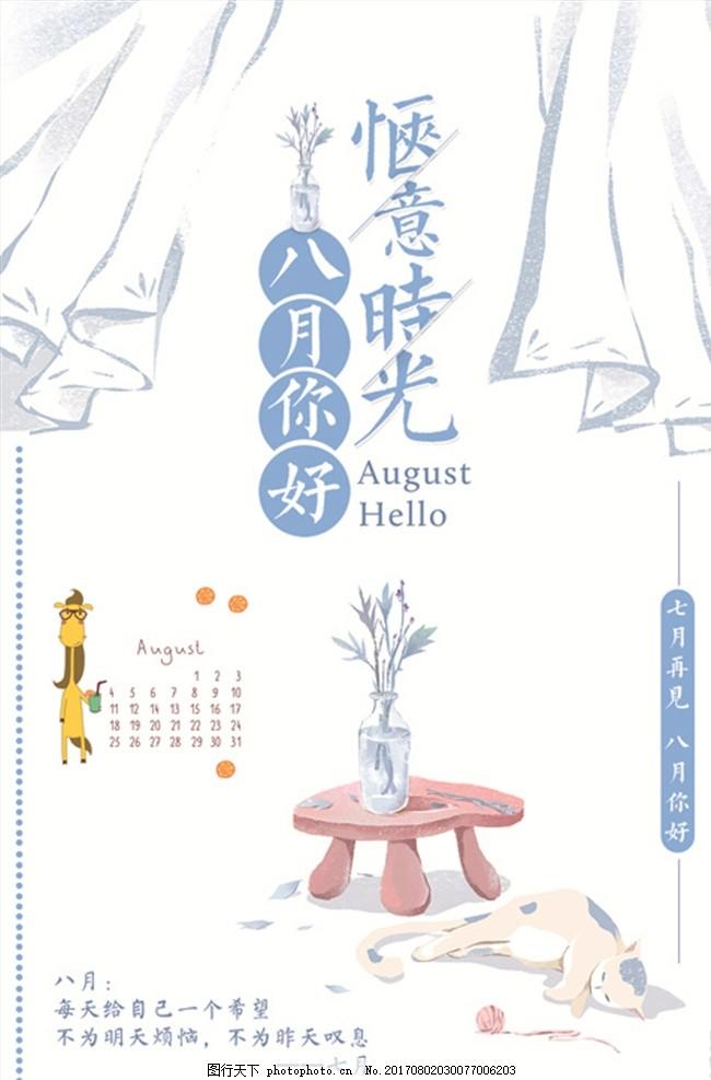 你好八月 夏日 日系 极简 小清新 唯美 文艺 团购 处暑 中秋