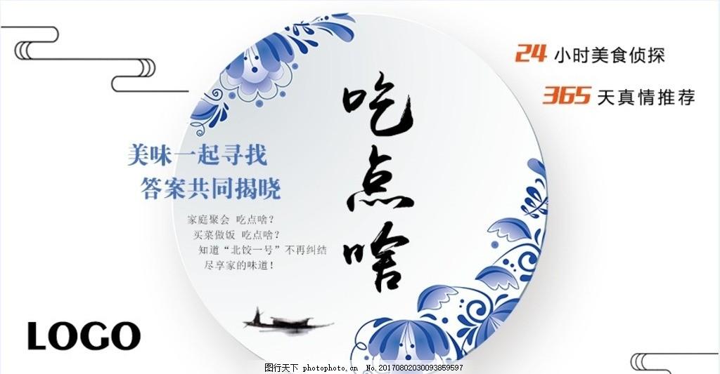 吃点啥 餐饮 中国风 简约 元素 真情推荐 美食侦探 江南水墨