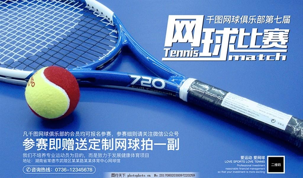 网球培训班招生海报 网球海报 网球运动 中国网球 少年网球 青少年网球班