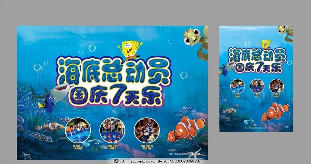 海底总动员活动桁架与画架 活动画架 国庆节 海洋动物 鱼 海绵宝宝