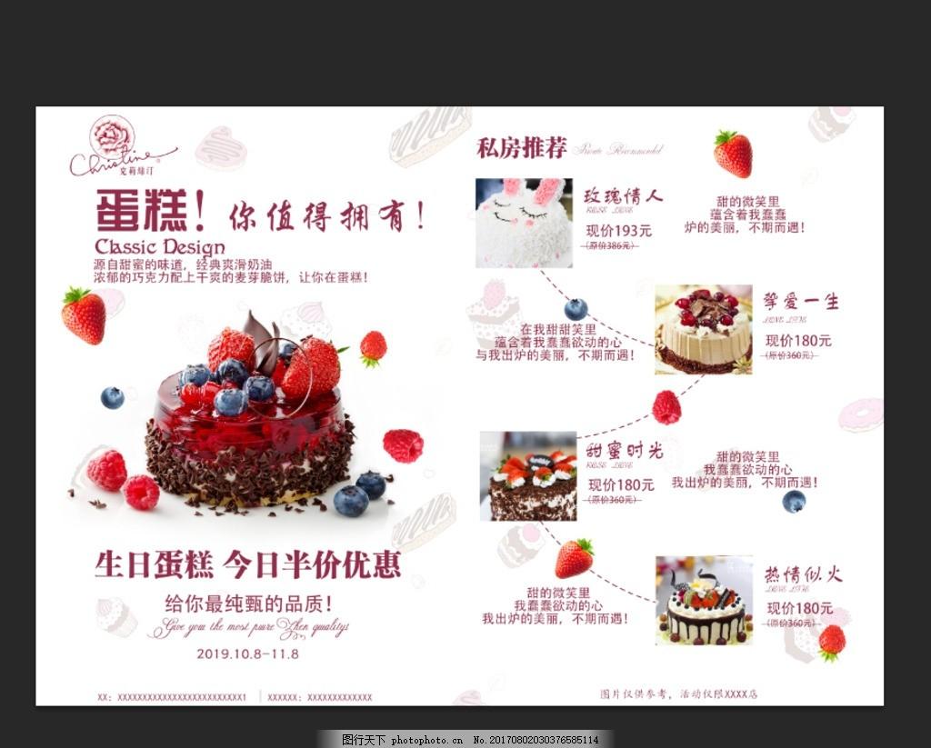 蛋糕单页 卡通蛋糕 蛋糕海报 蛋糕展板 水果蛋糕 奶油蛋糕 巧克力蛋糕