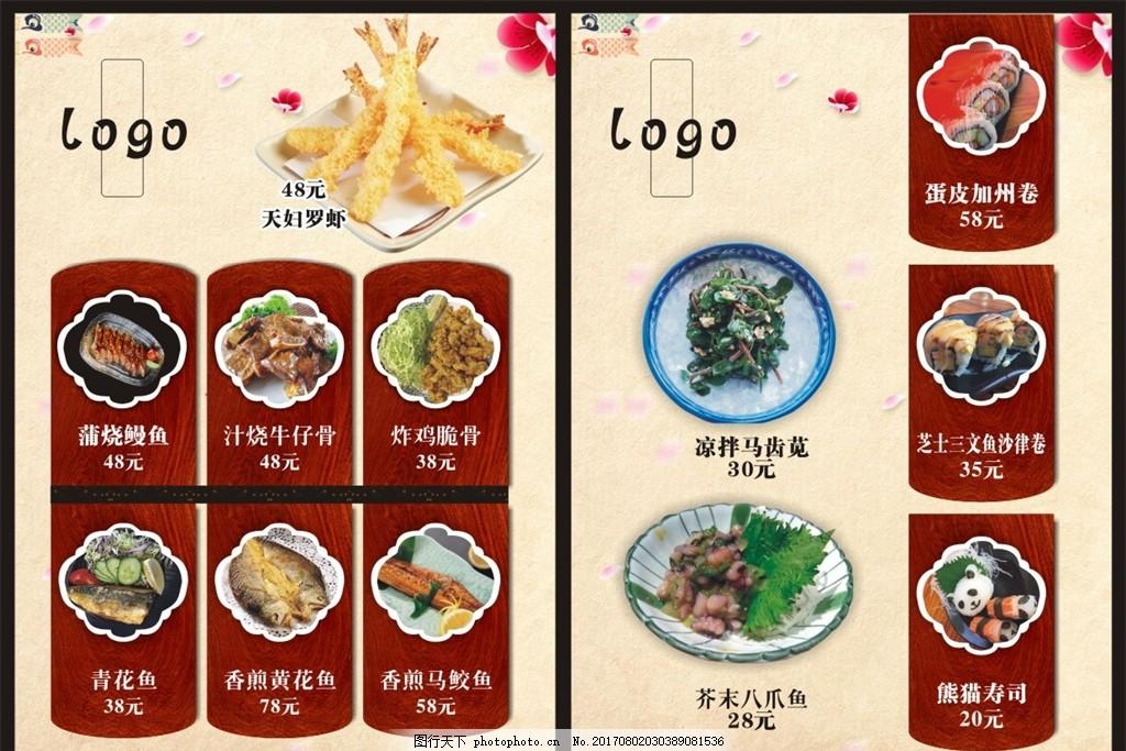 日式 菜单 台卡 日式菜单 浅色背景 日式传统 宣传单 料理 寿司 设计
