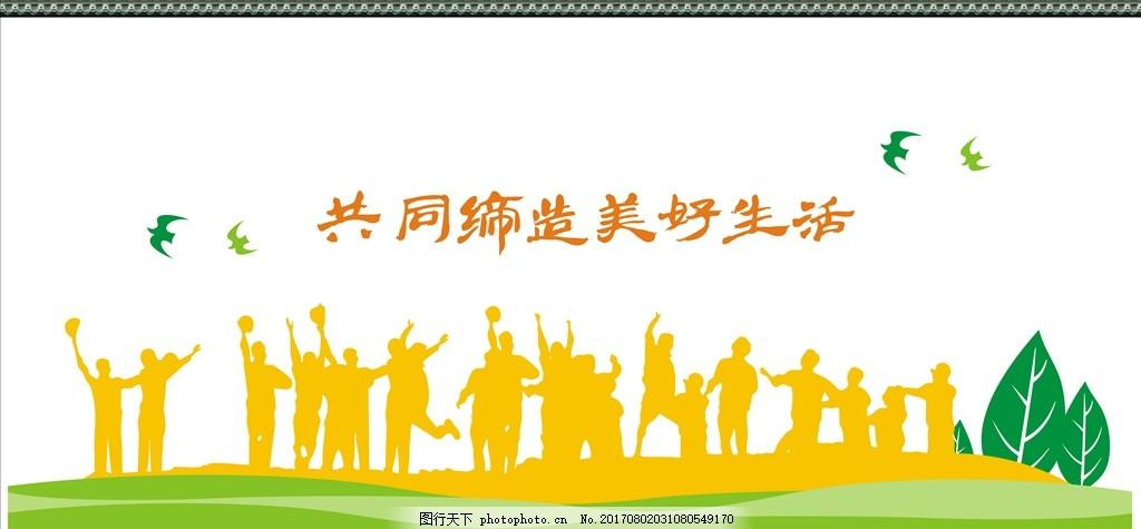共同缔造 社区文化墙 企业文化墙 校园文化墙 文化墙 设计 广告设计
