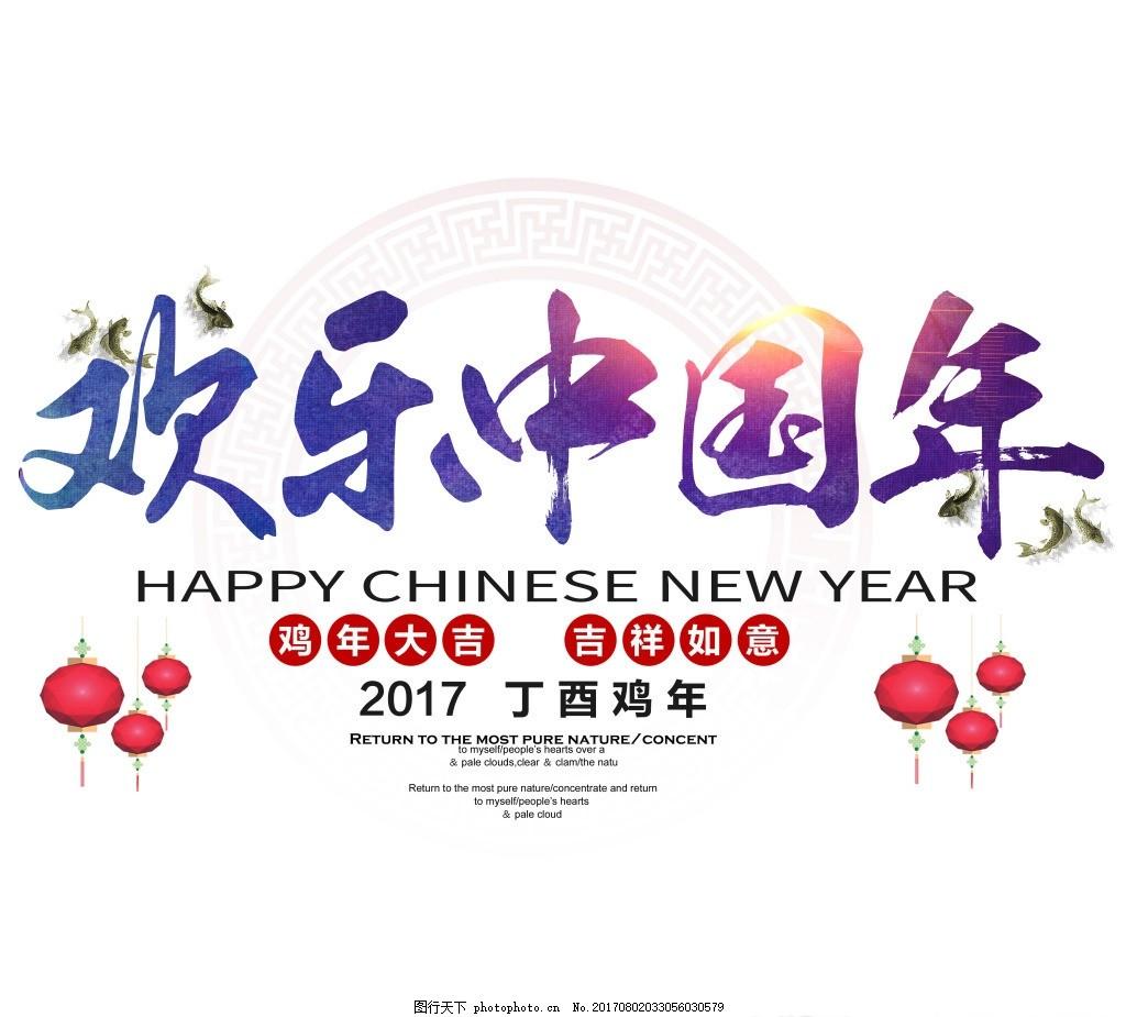 歡樂中國年藝術字 傳統 新年 燈籠 中國風