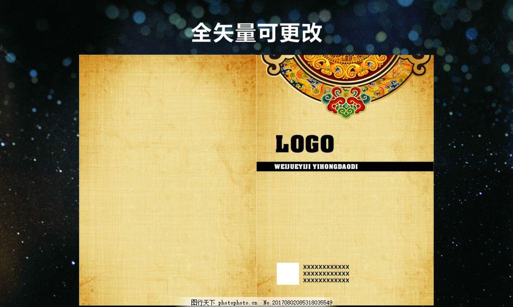 牛皮纸画册封面   中国风素材
