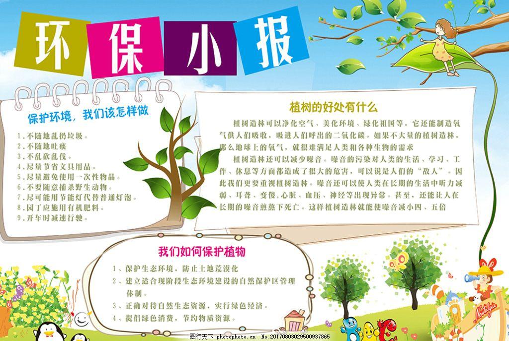 学校环保小报 学校 小学 环保 小报 植物 企鹅 动物 叶子 花草 绿色