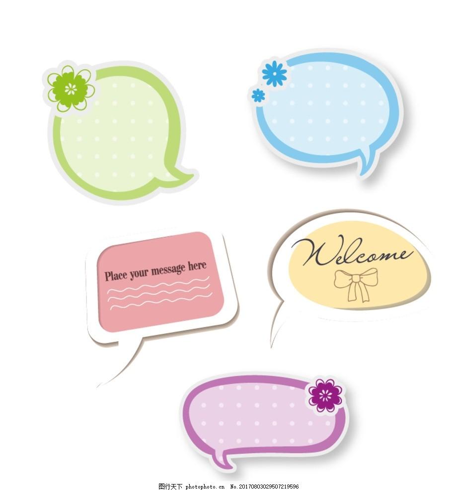 卡通 儿童标签元素 卡通标签 可爱 彩色对话框 标签 动感 形状 语言