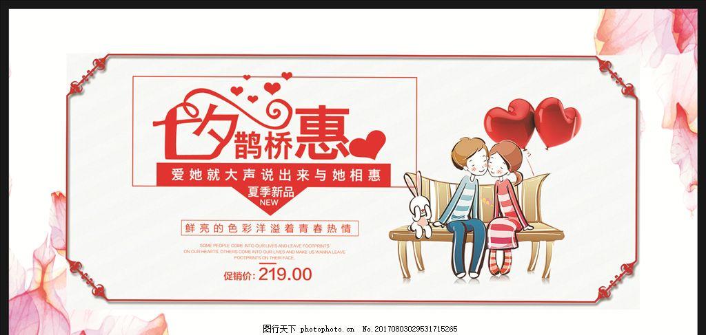 七夕鹊桥惠 浪漫七夕 浪漫七夕节 情人节 东方情人节 七夕海报