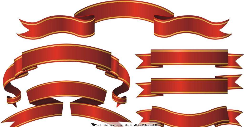 矢量素材 素材 红丝带 红色丝带 矢量红丝带 丝带横幅 手绘 装饰横幅