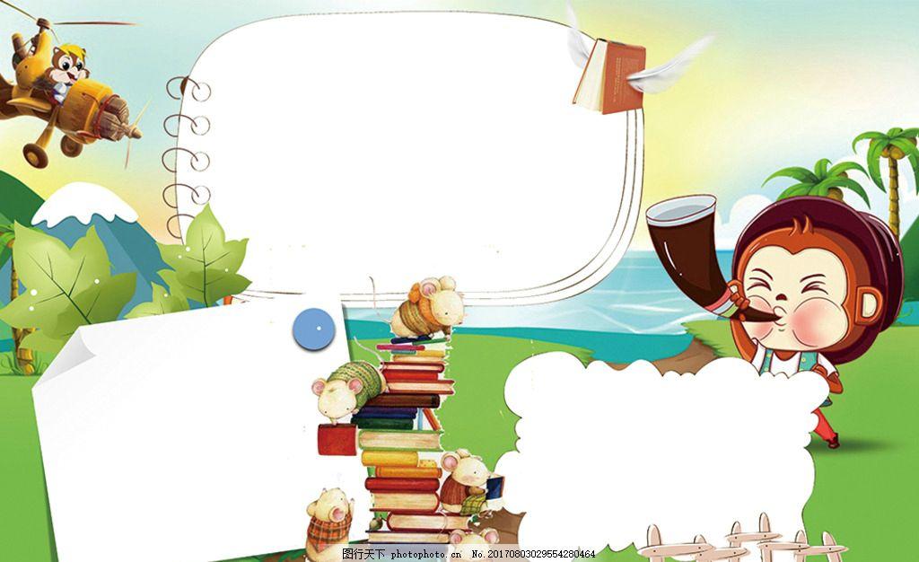 卡通小报 卡通 小报 书籍 书 读书 动物 猴 老鼠 松鼠 学校节日小报