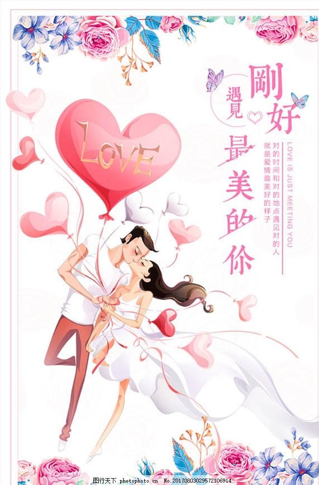 七夕情人节海报 浪漫 七夕节海报