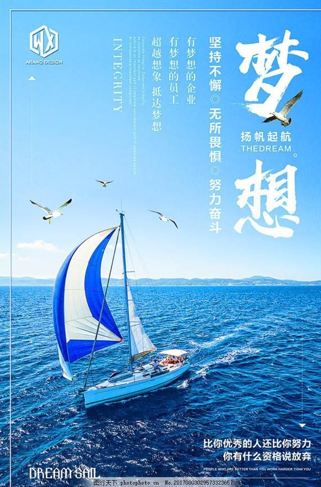 梦想扬帆起航坚持不懈努力 团队 企业合作 企业封面 画册海报 画册封面
