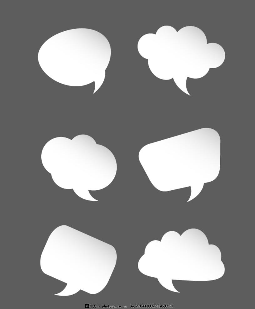 卡通 儿童标签元素 卡通标签 彩色对话框 标签 形状 语言框 矢量素材